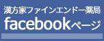 漢方家ファインエンドー薬局Facebookページ